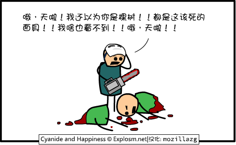 Cyanide & Happiness #1000:面具