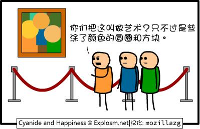 Cyanide & Happiness #1056:现代艺术