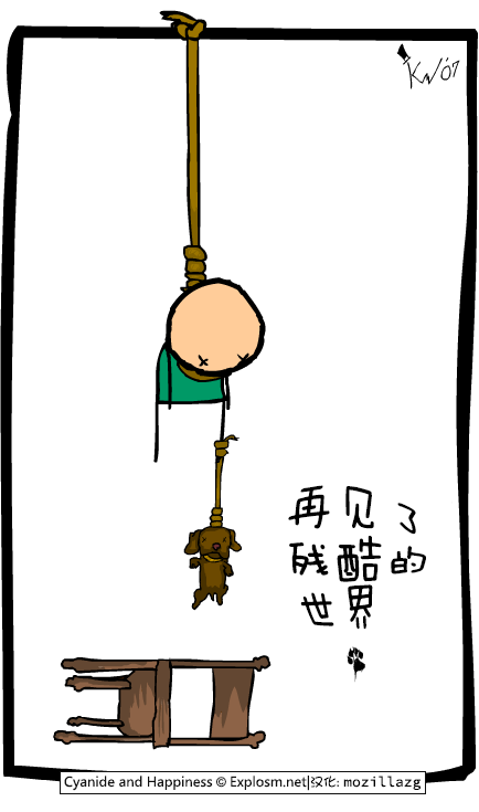 Cyanide & Happiness #1066:残酷的世界