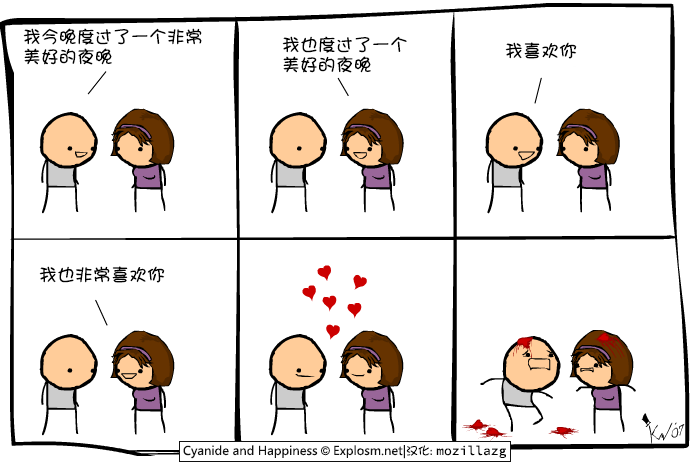 Cyanide & Happiness #1113:美好