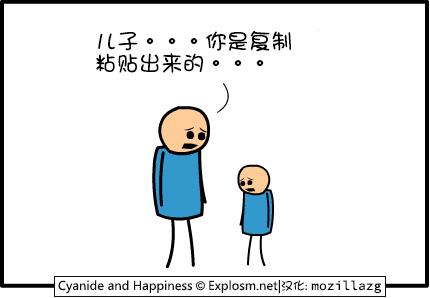 Cyanide & Happiness #1204:复制粘贴