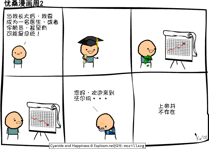 Cyanide & Happiness #1242:上帝并不存在
