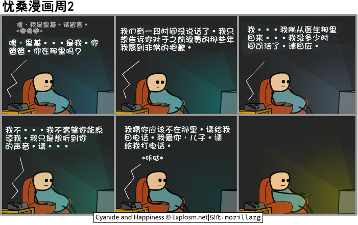 Cyanide & Happiness #1244:电话