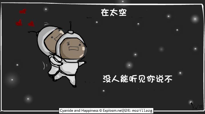Cyanide & Happiness #1259:在太空