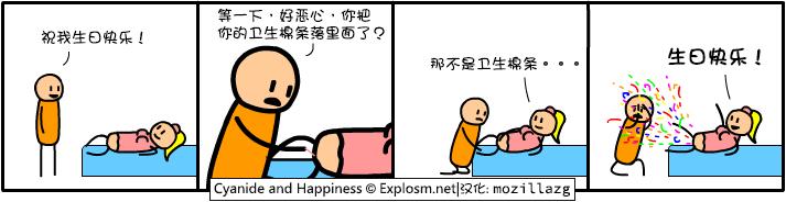 Cyanide & Happiness #1270:生日快乐