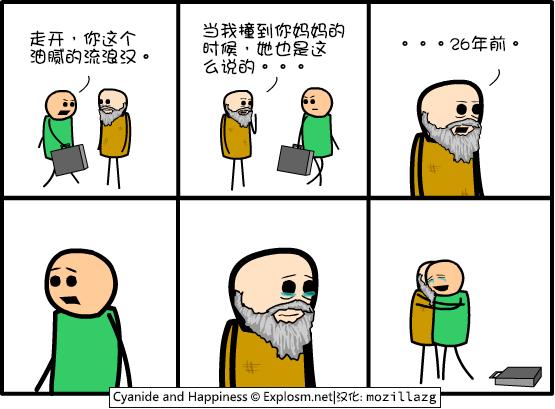 Cyanide & Happiness #1288:流浪汉