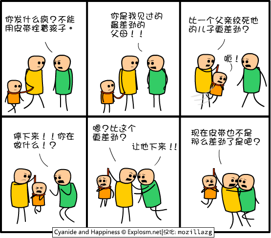 Cyanide & Happiness #1315:皮带
