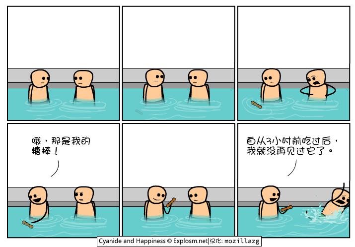 Cyanide & Happiness #1330:游泳池