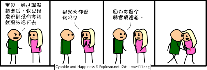 Cyanide & Happiness #1342:没有你我没法活