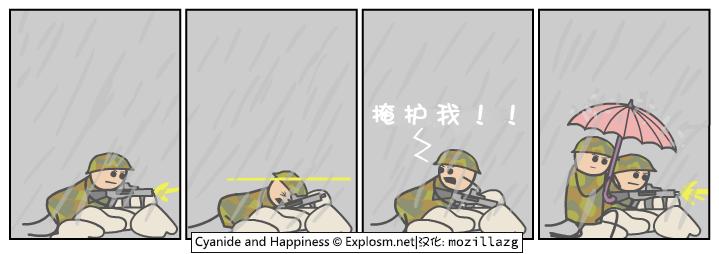 Cyanide & Happiness #1347:掩护我