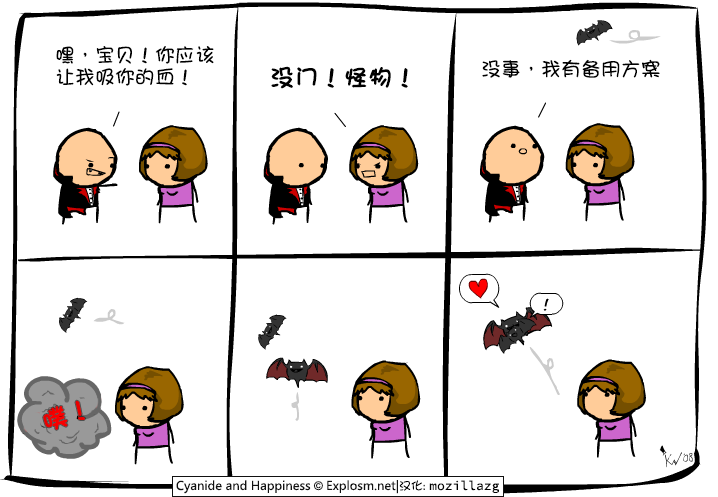 Cyanide & Happiness #1363:吸