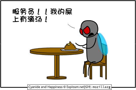 Cyanide & Happiness #1373:汤