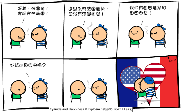 Cyanide & Happiness #1379:法国