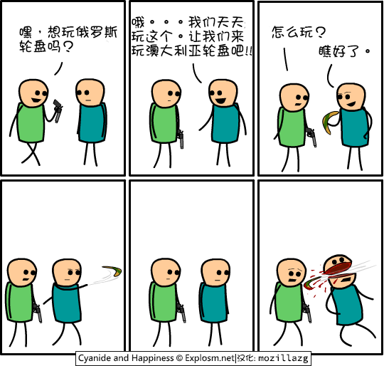 Cyanide & Happiness #1415:轮盘