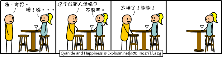 Cyanide & Happiness #1449:坐位