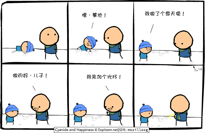 Cyanide & Happiness #1466:雪天使