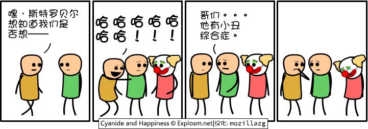 Cyanide & Happiness #1473:小丑