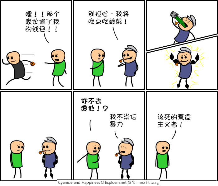 Cyanide & Happiness #1476:大力水手