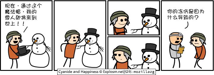 Cyanide & Happiness #1496:雪人