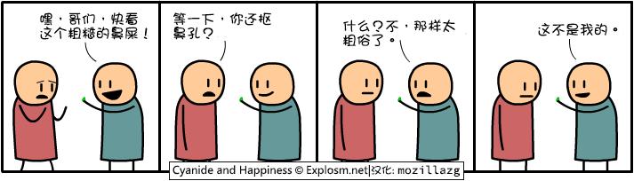 Cyanide & Happiness #1561:这不是我的