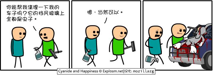 Cyanide & Happiness #1720:车