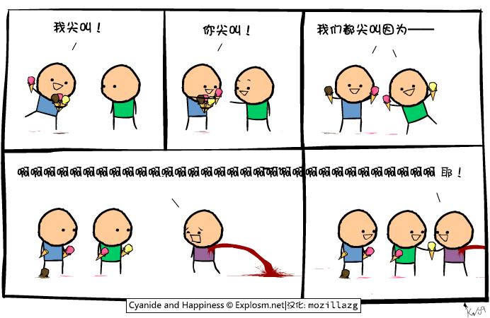 Cyanide & Happiness #1722:尖叫
