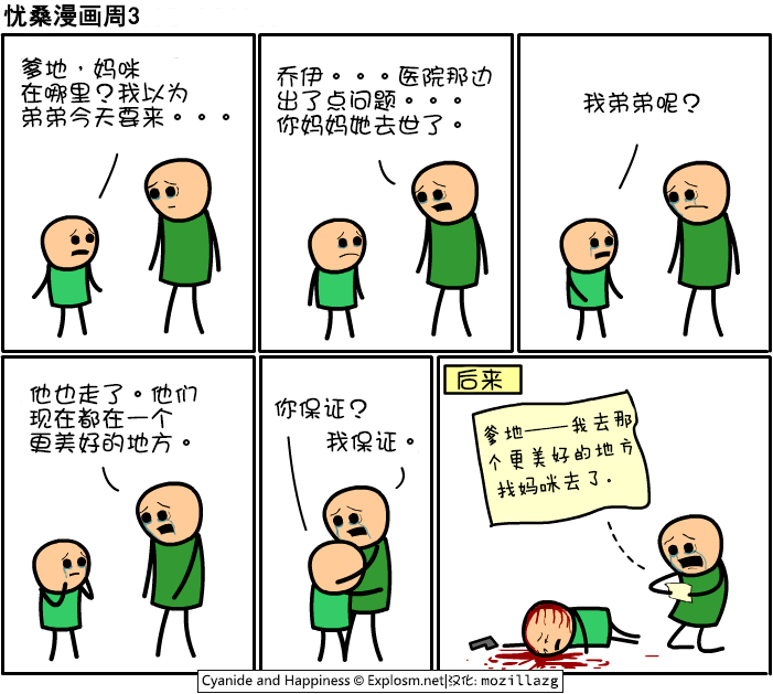Cyanide & Happiness #1779:坏消息
