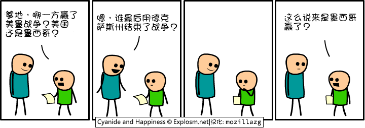 Cyanide & Happiness #1783:美墨战争