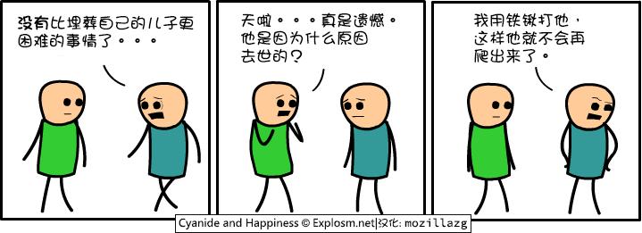 Cyanide & Happiness #1795:最困难的事情