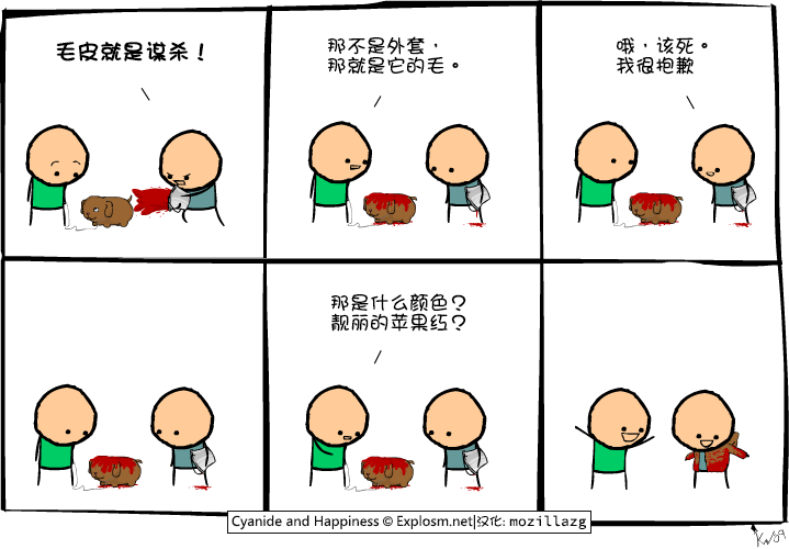 Cyanide & Happiness #1827:谋杀