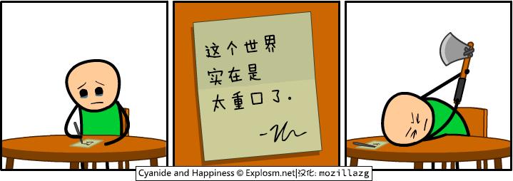 Cyanide & Happiness #1853:重口