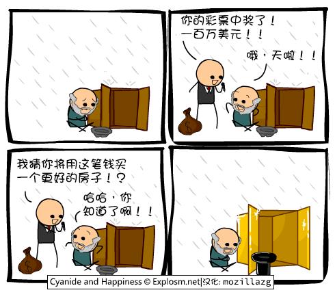 Cyanide & Happiness #1913:中奖