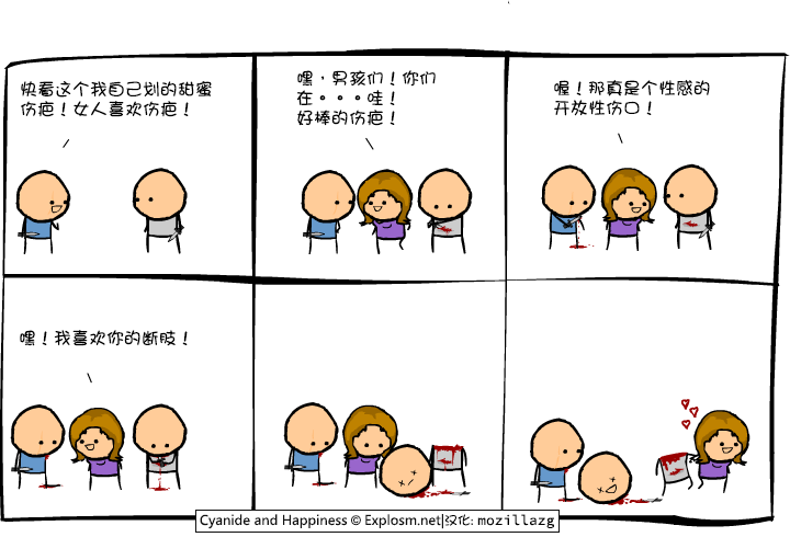 Cyanide & Happiness #1945:伤疤