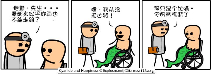 Cyanide & Happiness #1974:不能走路