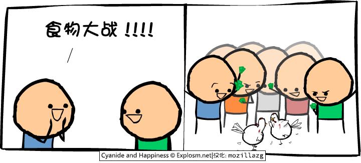 Cyanide & Happiness #1986:食物