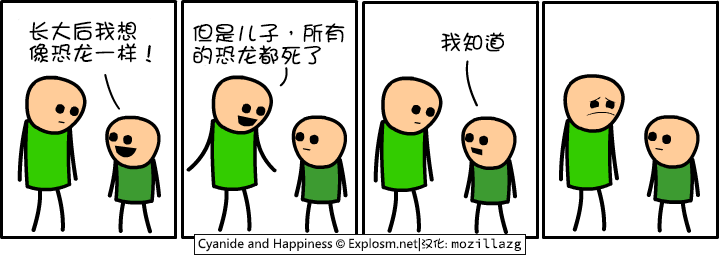 Cyanide & Happiness #1996:恐龙