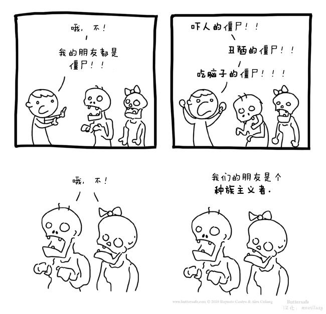 buttersafe:哦,不