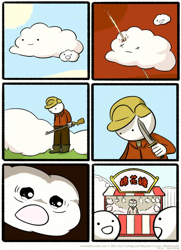buttersafe:快乐的云朵