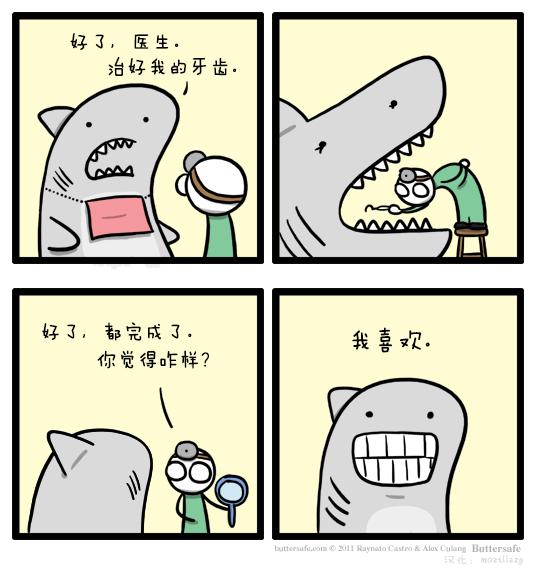 buttersafe:牙齿