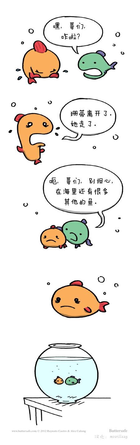 buttersafe:鱼