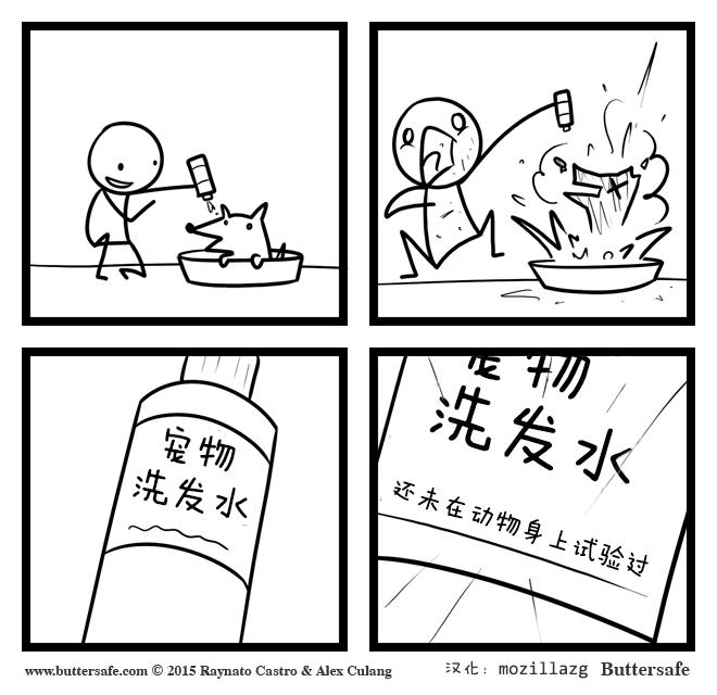 buttersafe:宠物洗发水