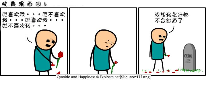 Cyanide & Happiness #2015:她喜欢我
