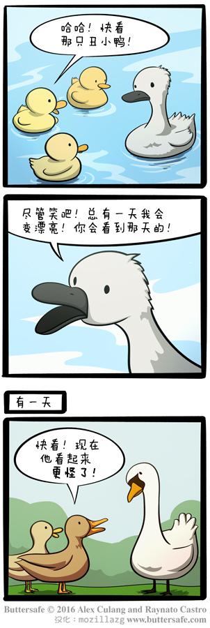 buttersafe:丑小鸭