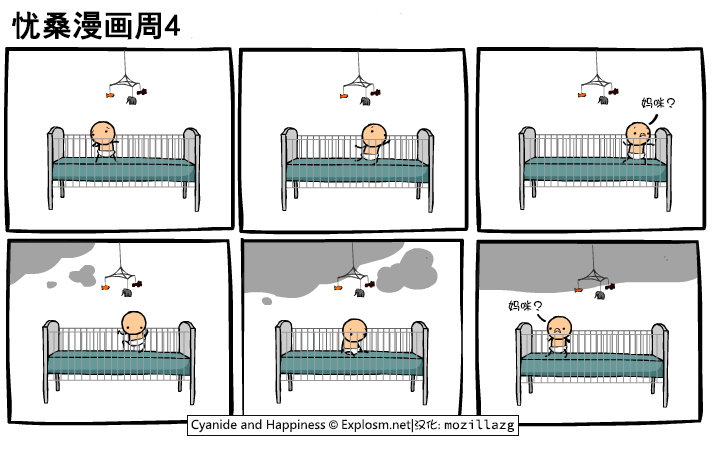 Cyanide & Happiness #2016:妈咪