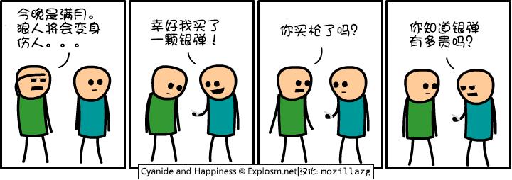 Cyanide & Happiness #2056:狼人