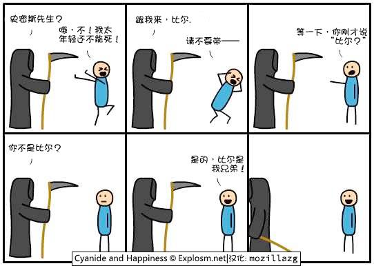 Cyanide & Happiness #206:死神