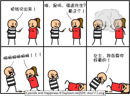 Cyanide & Happiness #2064:抢劫