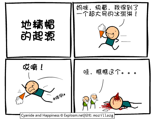 Cyanide & Happiness #2076:地精帽