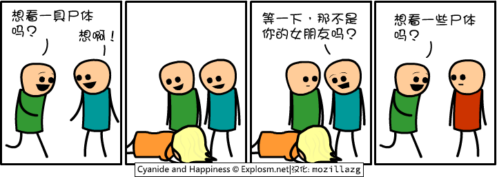Cyanide & Happiness #2082:尸体