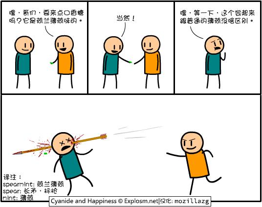 Cyanide & Happiness #2117:长矛